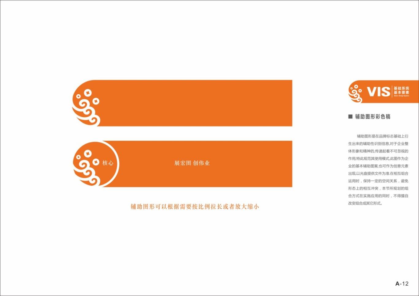 四川广融钱多多品牌及VI形象设计图12
