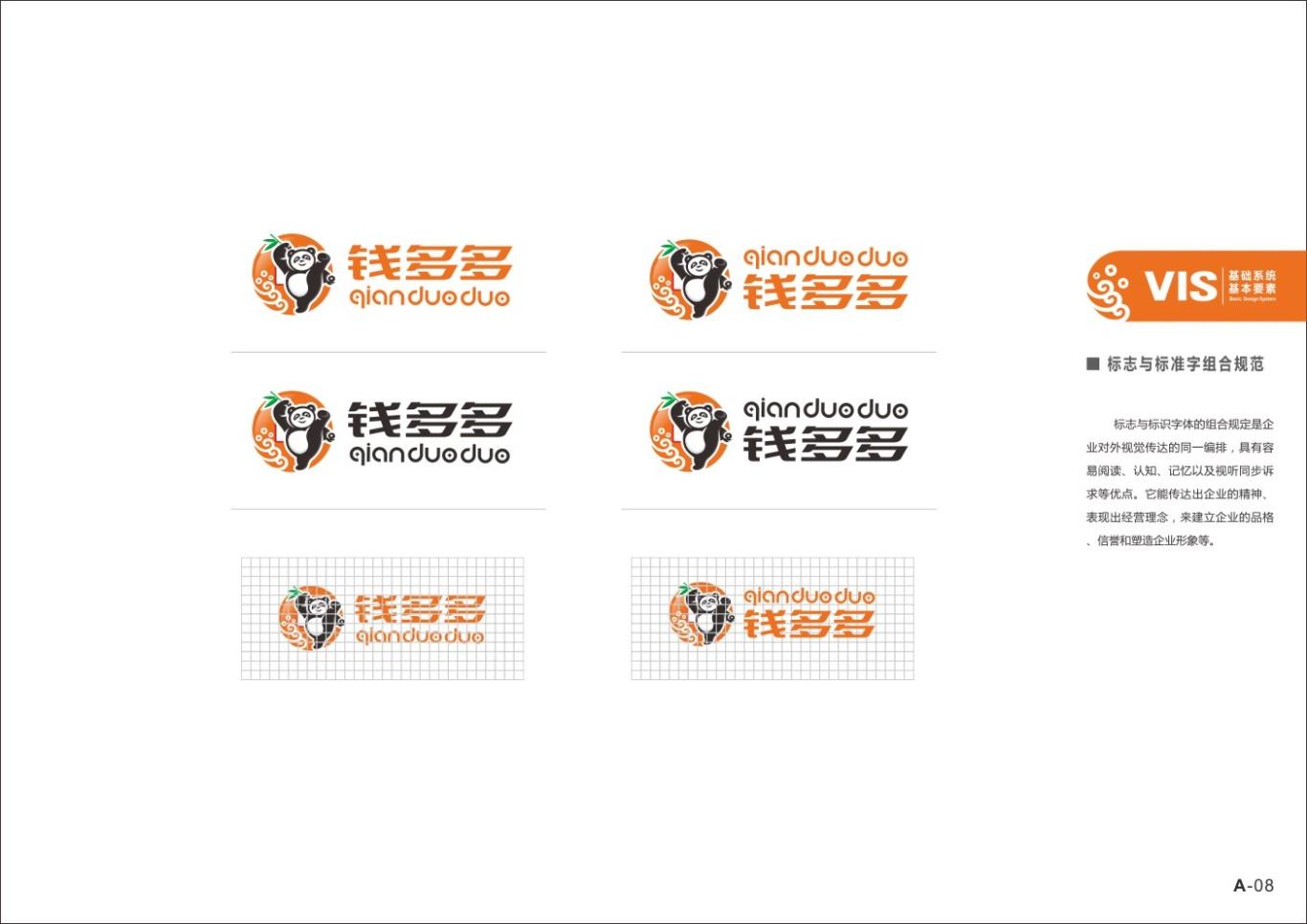四川广融钱多多品牌及VI形象设计图10