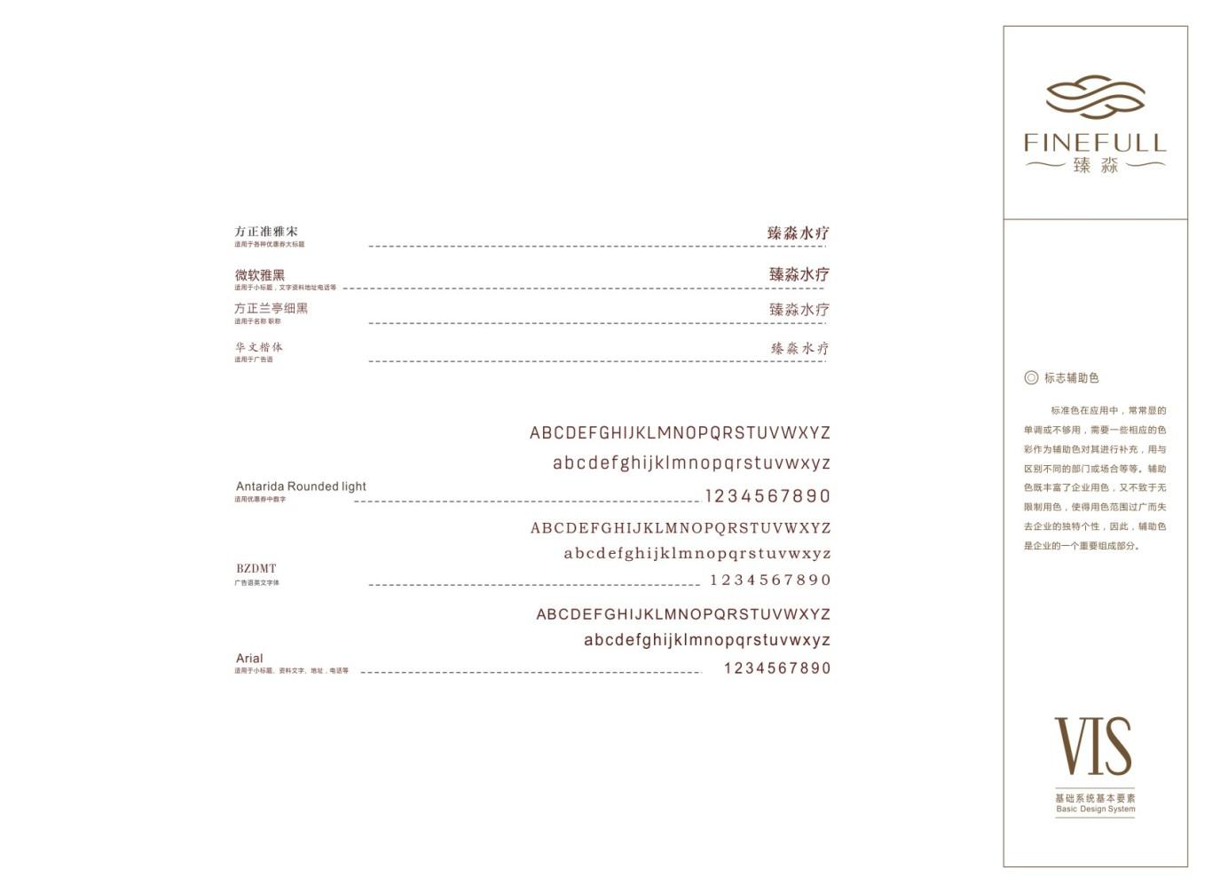 北京五星级FINEFULL-SPA水疗中心标志及VI设计图8