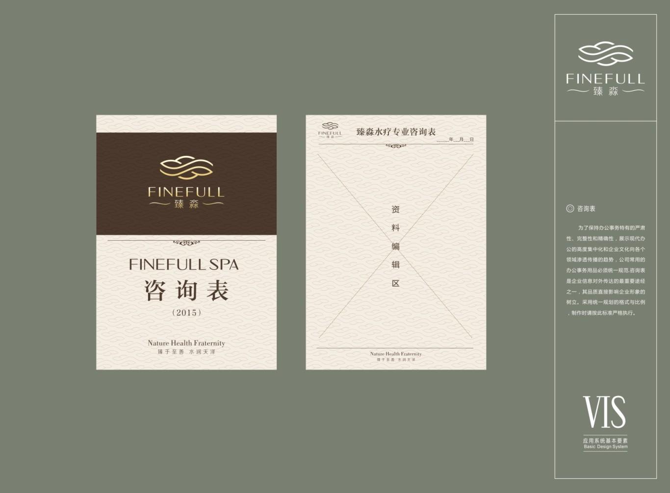 北京五星级FINEFULL-SPA水疗中心标志及VI设计图42