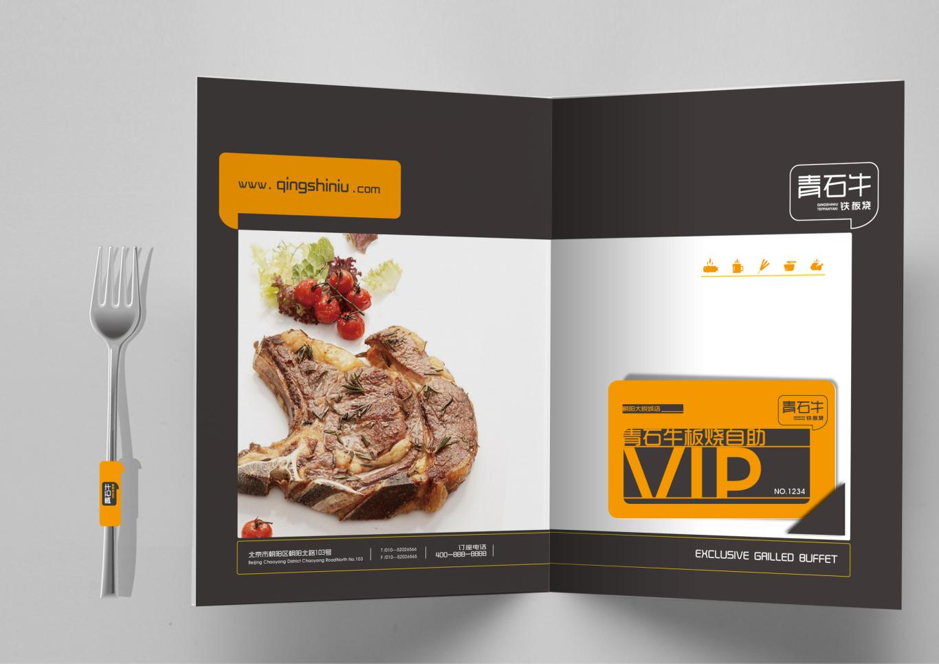 青石牛餐厅VI设计图6