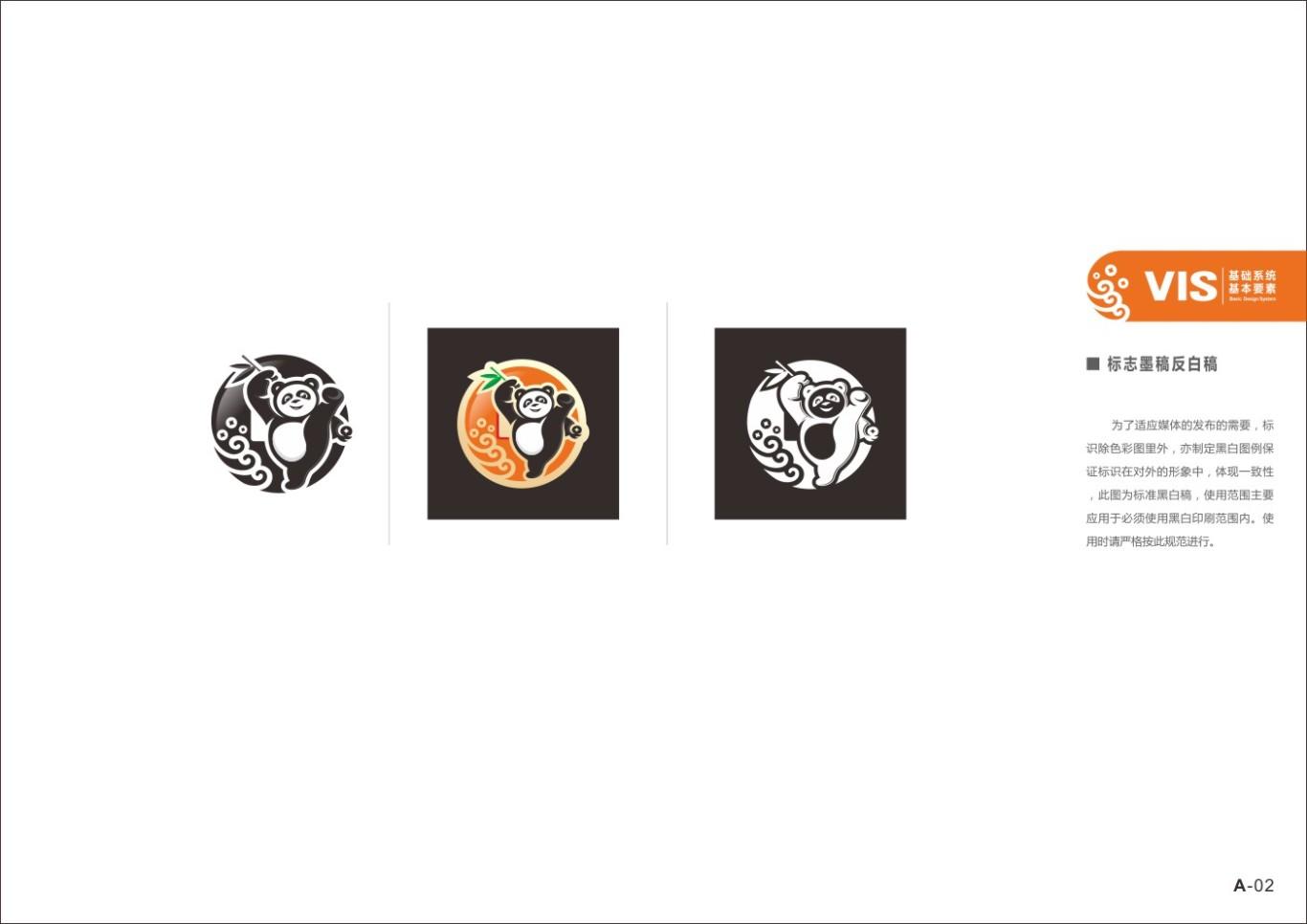 四川广融钱多多品牌及VI形象设计图3