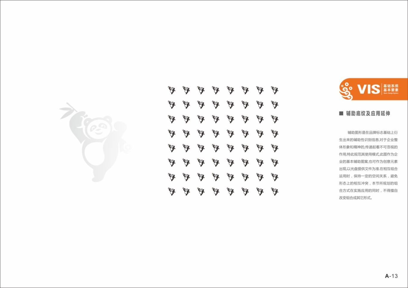 四川广融钱多多品牌及VI形象设计图14