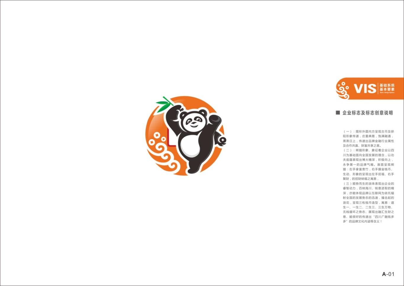 四川广融钱多多品牌及VI形象设计图2