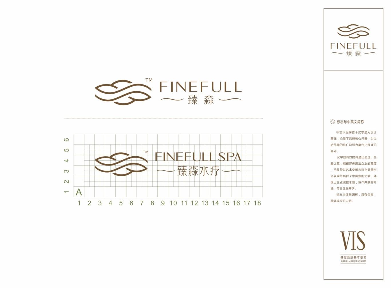 北京五星级FINEFULL-SPA水疗中心标志及VI设计图10
