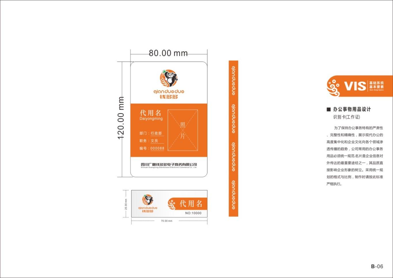 四川广融钱多多品牌及VI形象设计图22