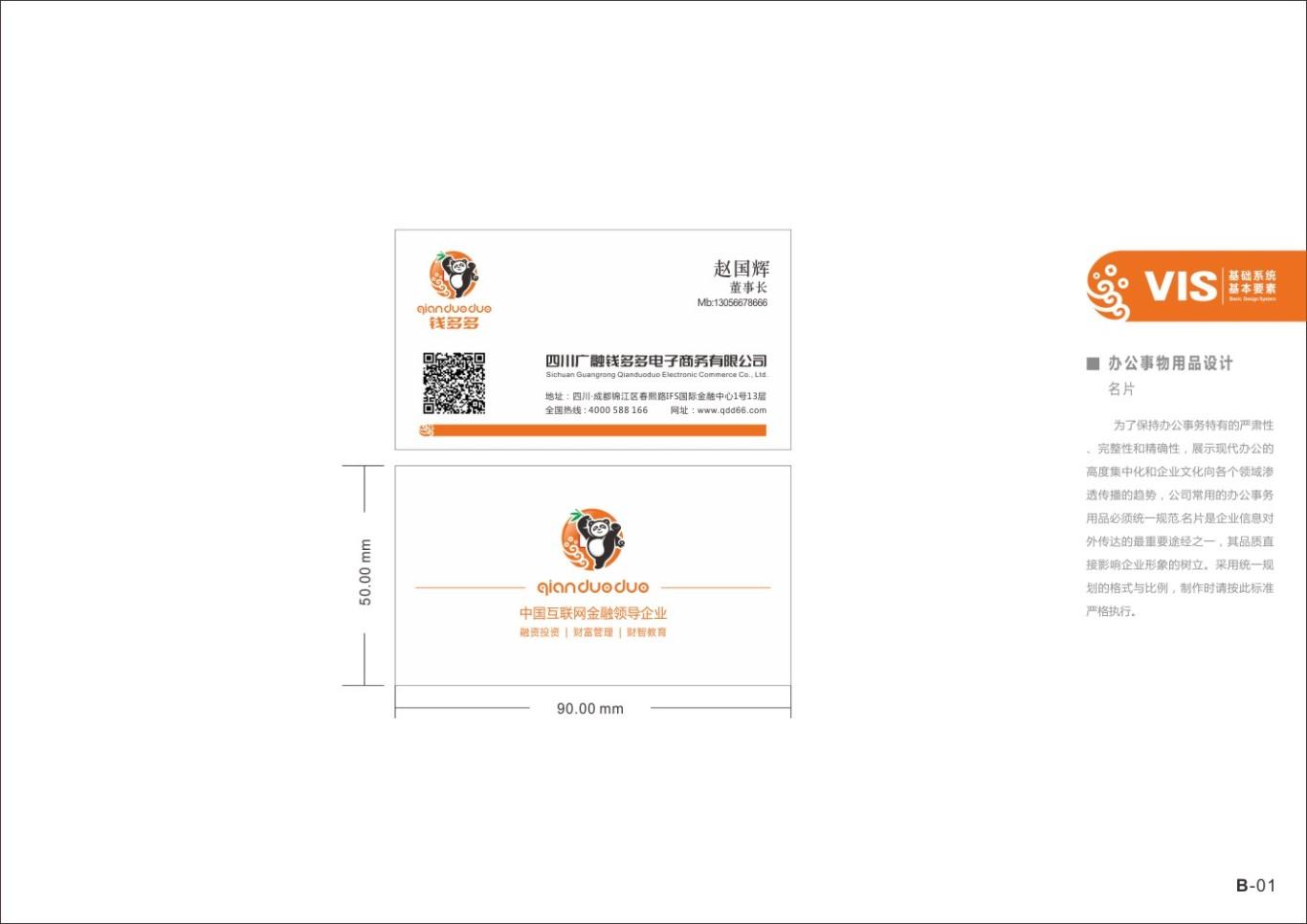 四川广融钱多多品牌及VI形象设计图17