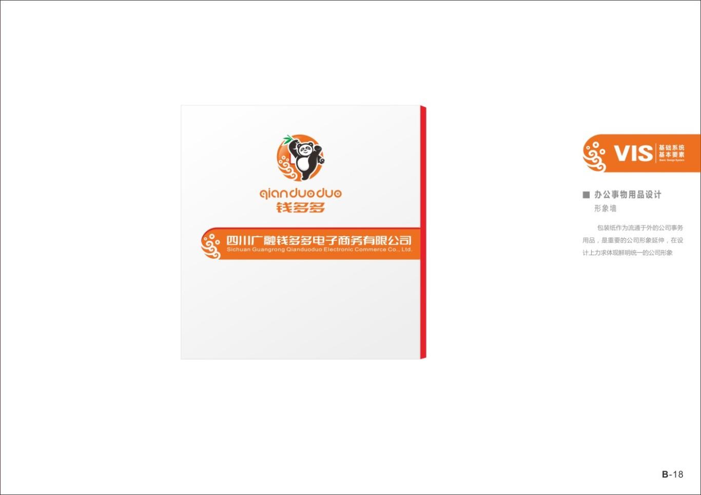 四川广融钱多多品牌及VI形象设计图34
