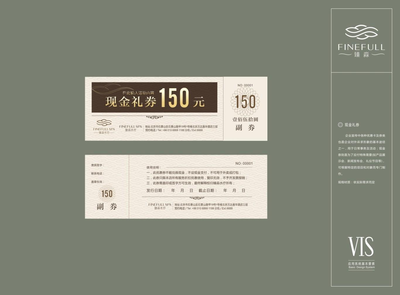 北京五星级FINEFULL-SPA水疗中心标志及VI设计图40