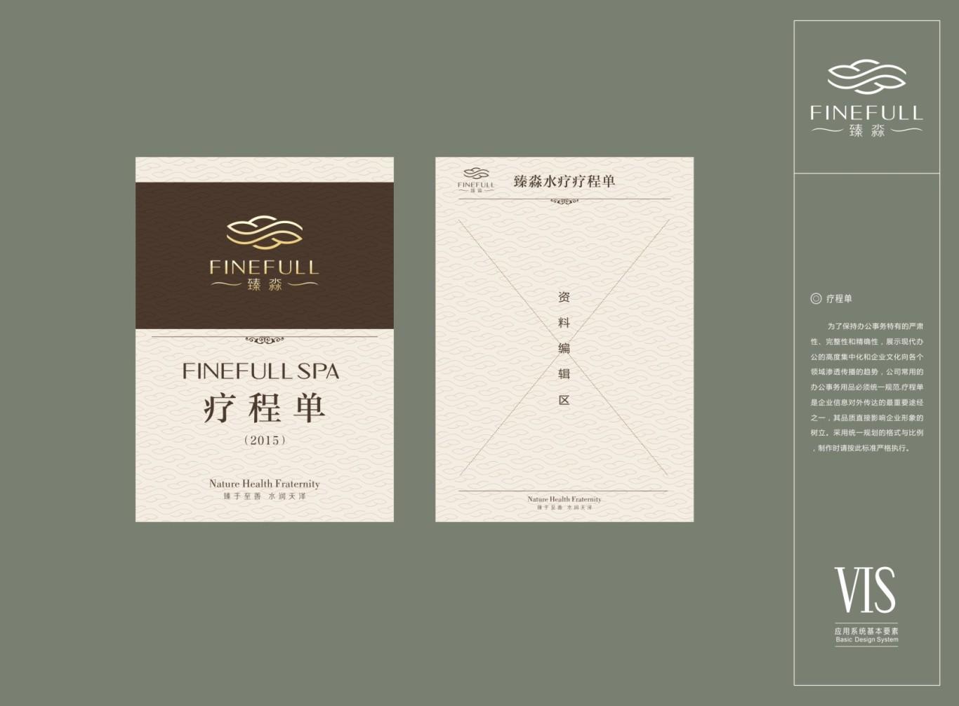北京五星级FINEFULL-SPA水疗中心标志及VI设计图34