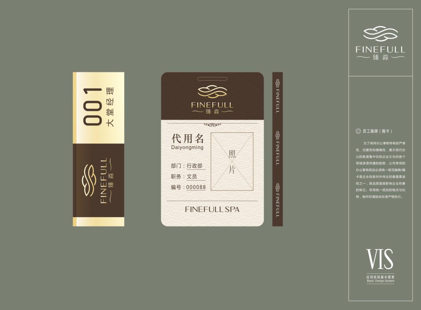 北京五星级FINEFULL-SPA水疗中心标志及VI设计图25