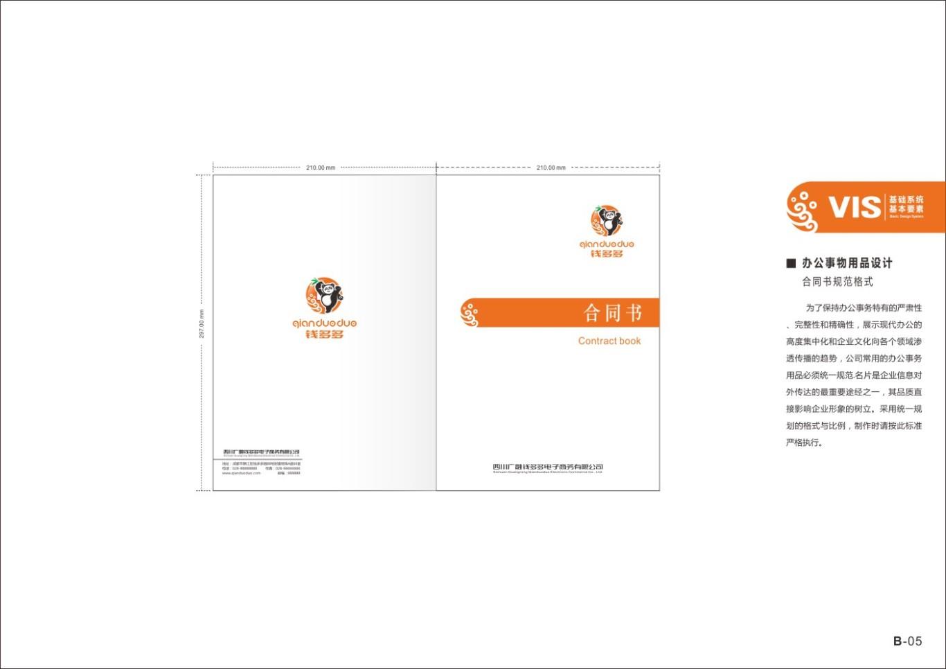 四川广融钱多多品牌及VI形象设计图21