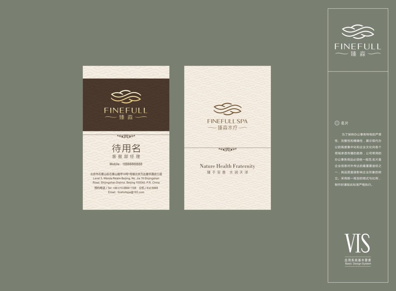 北京五星级FINEFULL-SPA水疗中心标志及VI设计图16