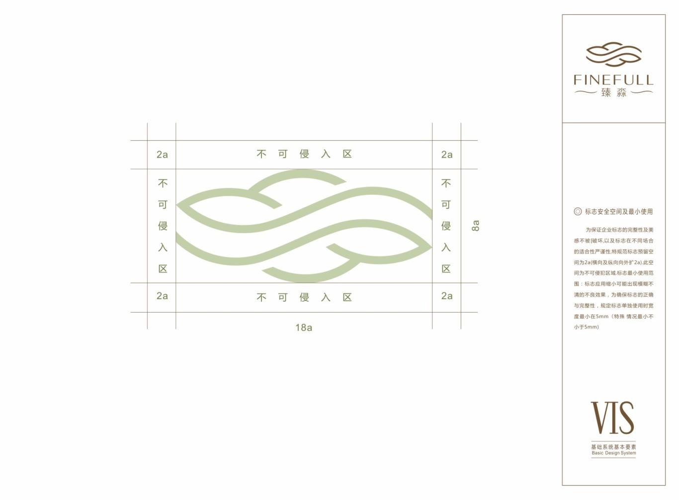 北京五星级FINEFULL-SPA水疗中心标志及VI设计图4