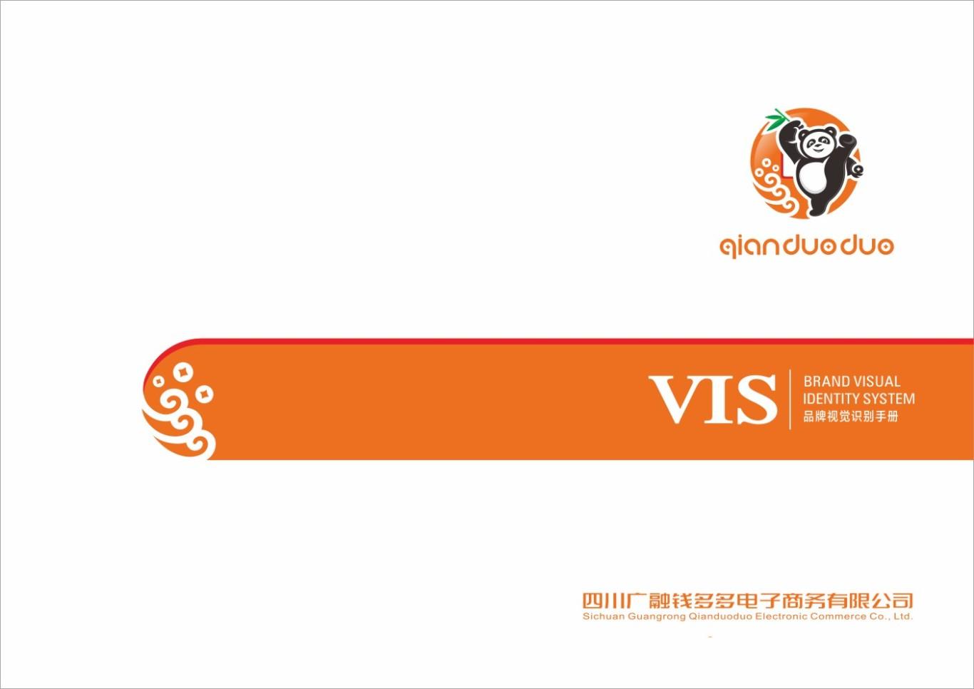 四川广融钱多多品牌及VI形象设计图0