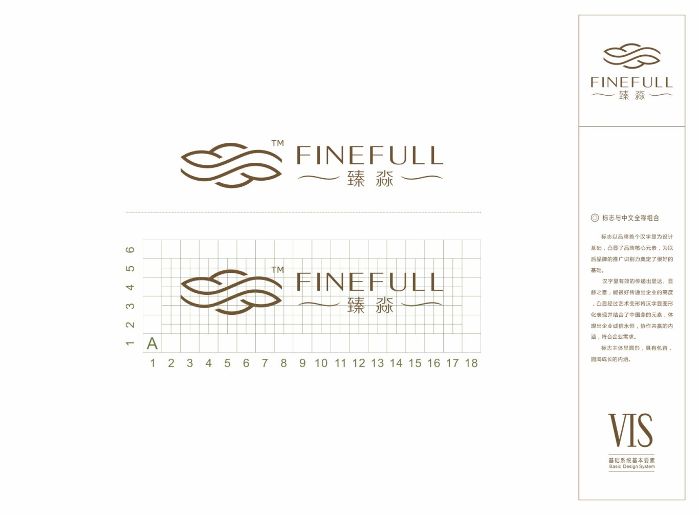 北京五星级FINEFULL-SPA水疗中心标志及VI设计图12