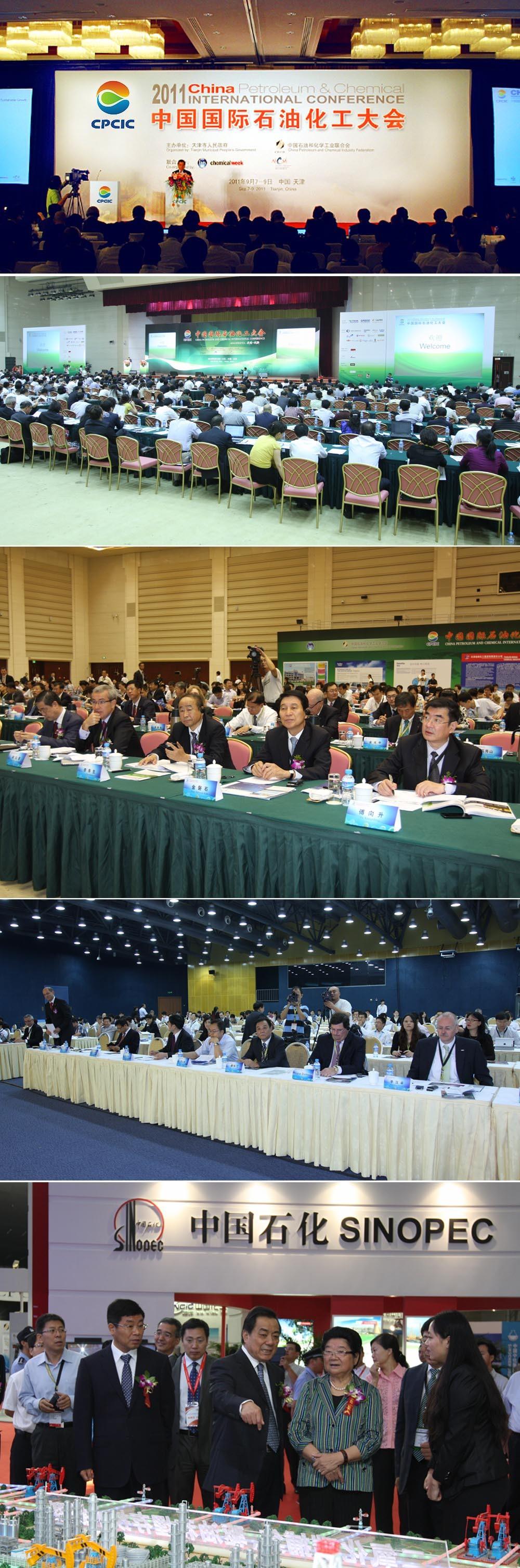 中国国际石油化工大会LOGO设计图1