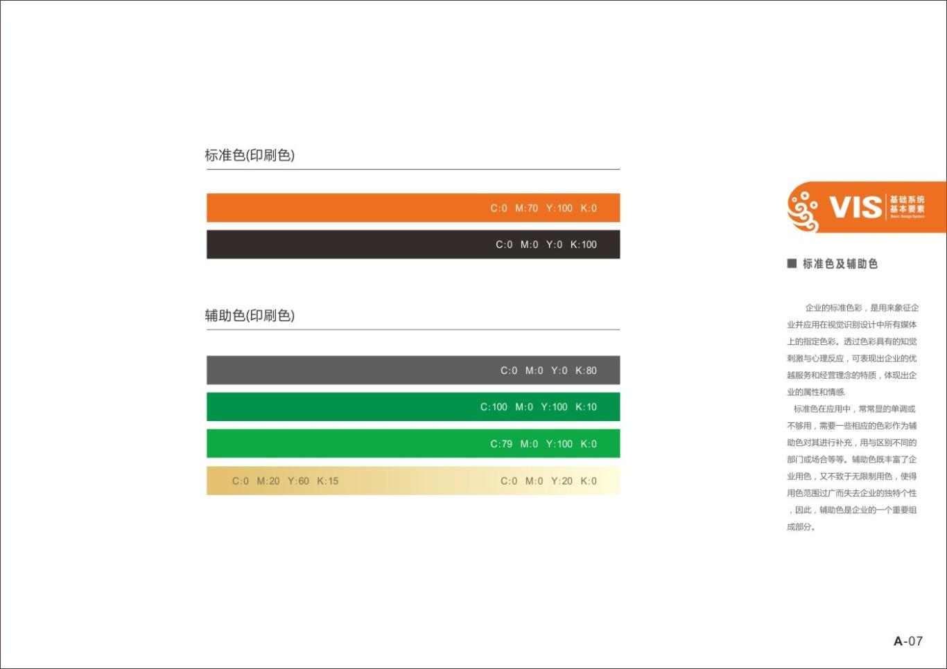 四川广融钱多多品牌及VI形象设计图8