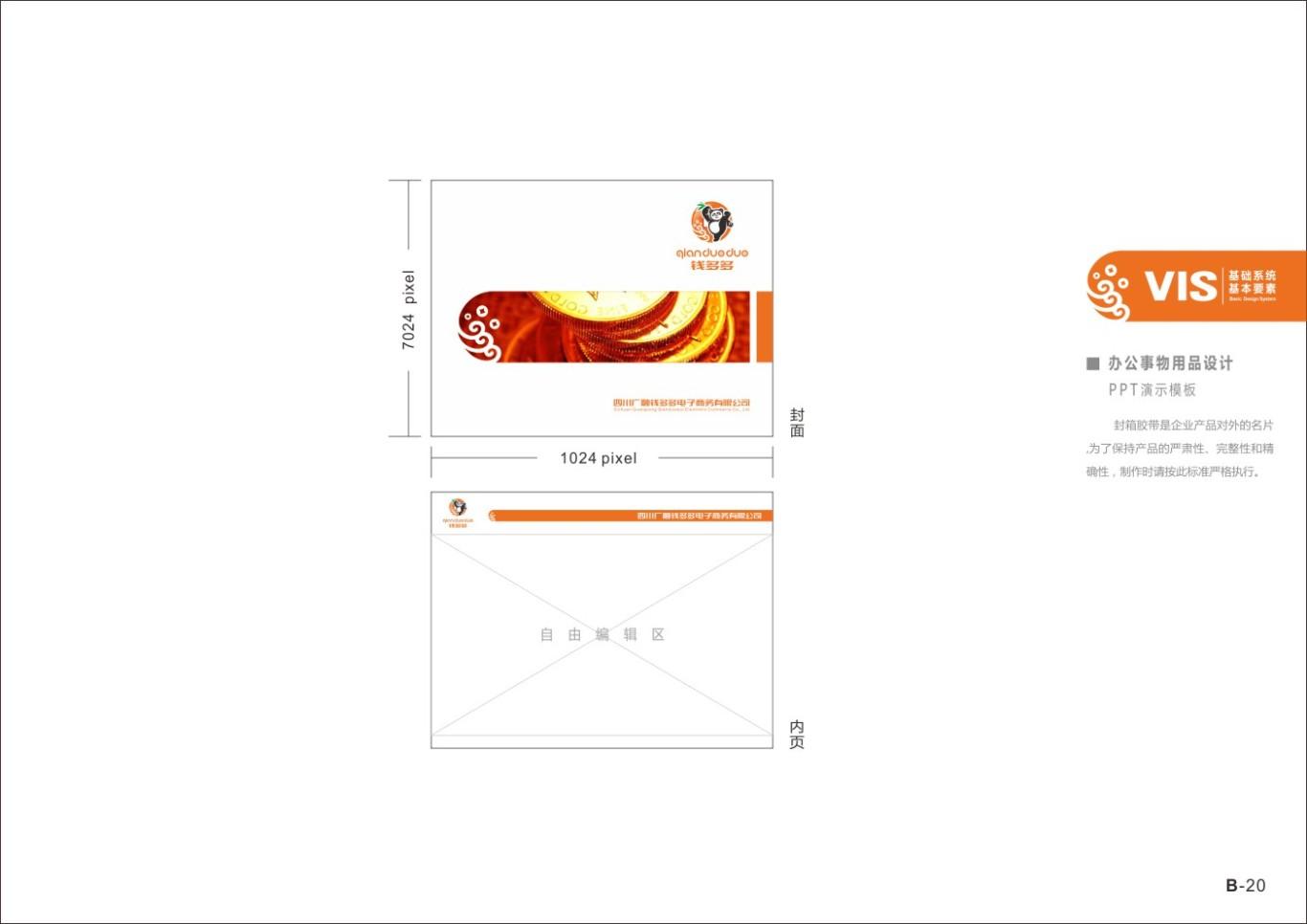 四川广融钱多多品牌及VI形象设计图36