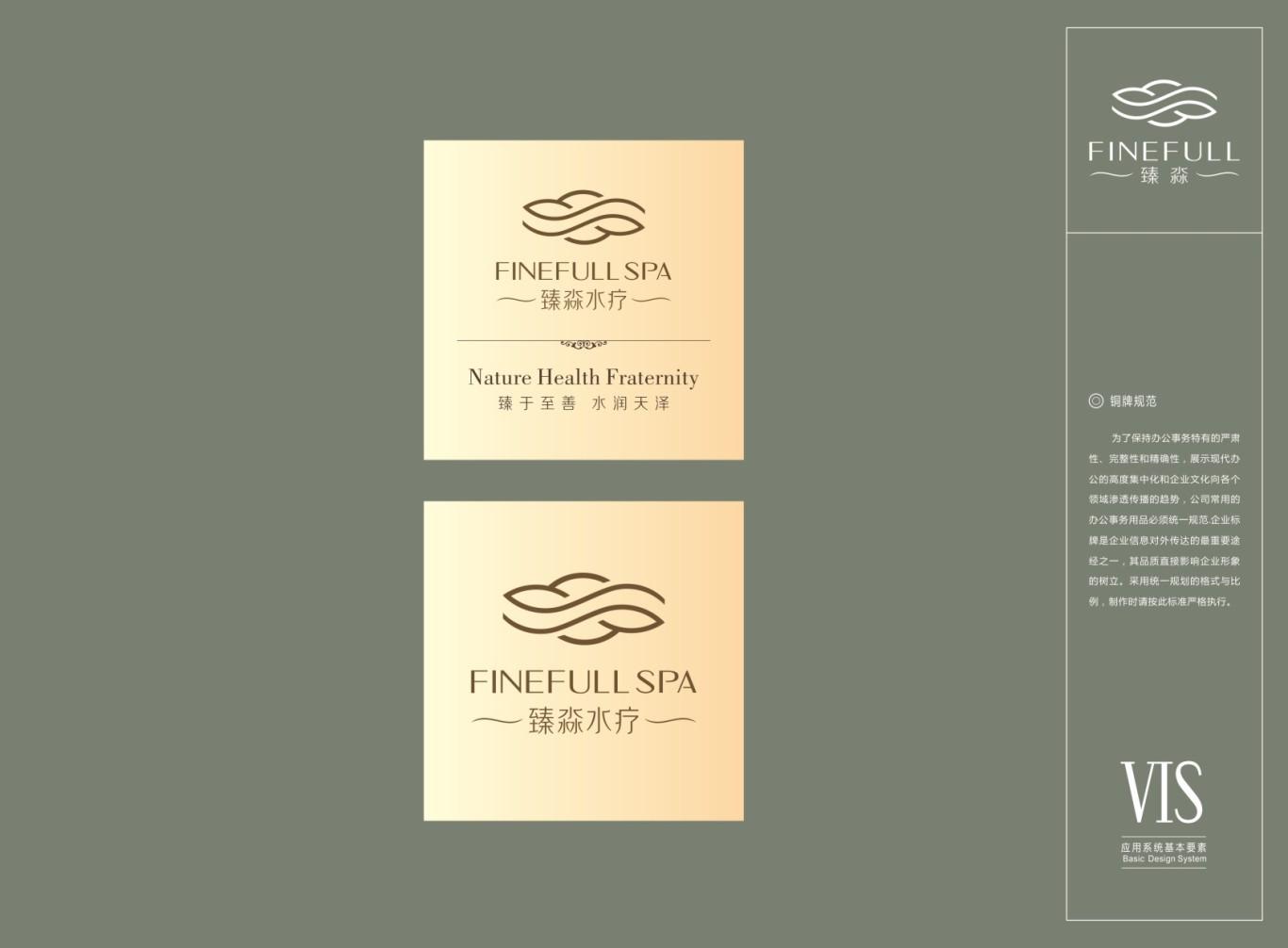北京五星级FINEFULL-SPA水疗中心标志及VI设计图39