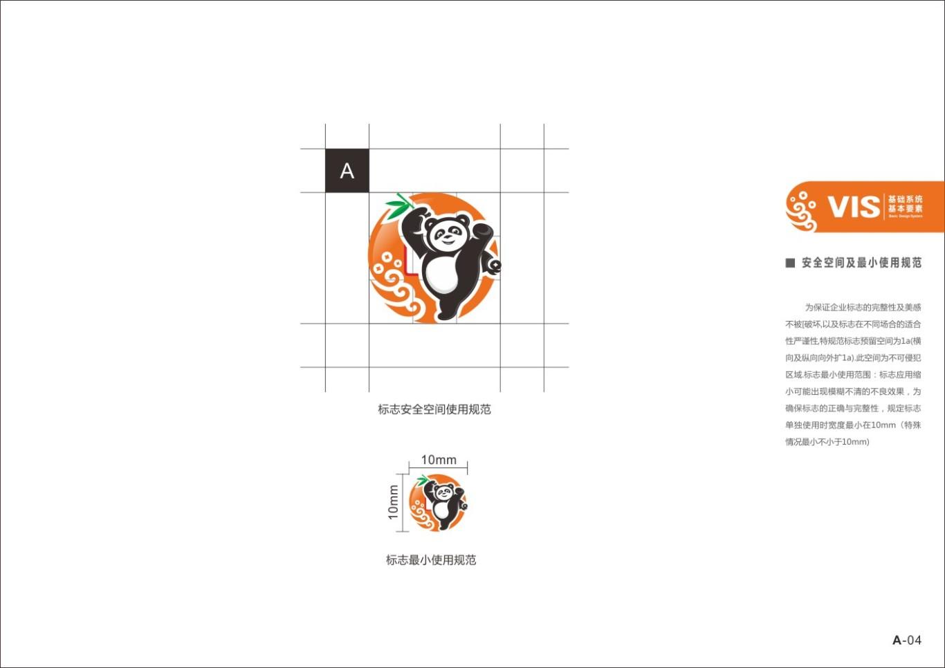 四川广融钱多多品牌及VI形象设计图5