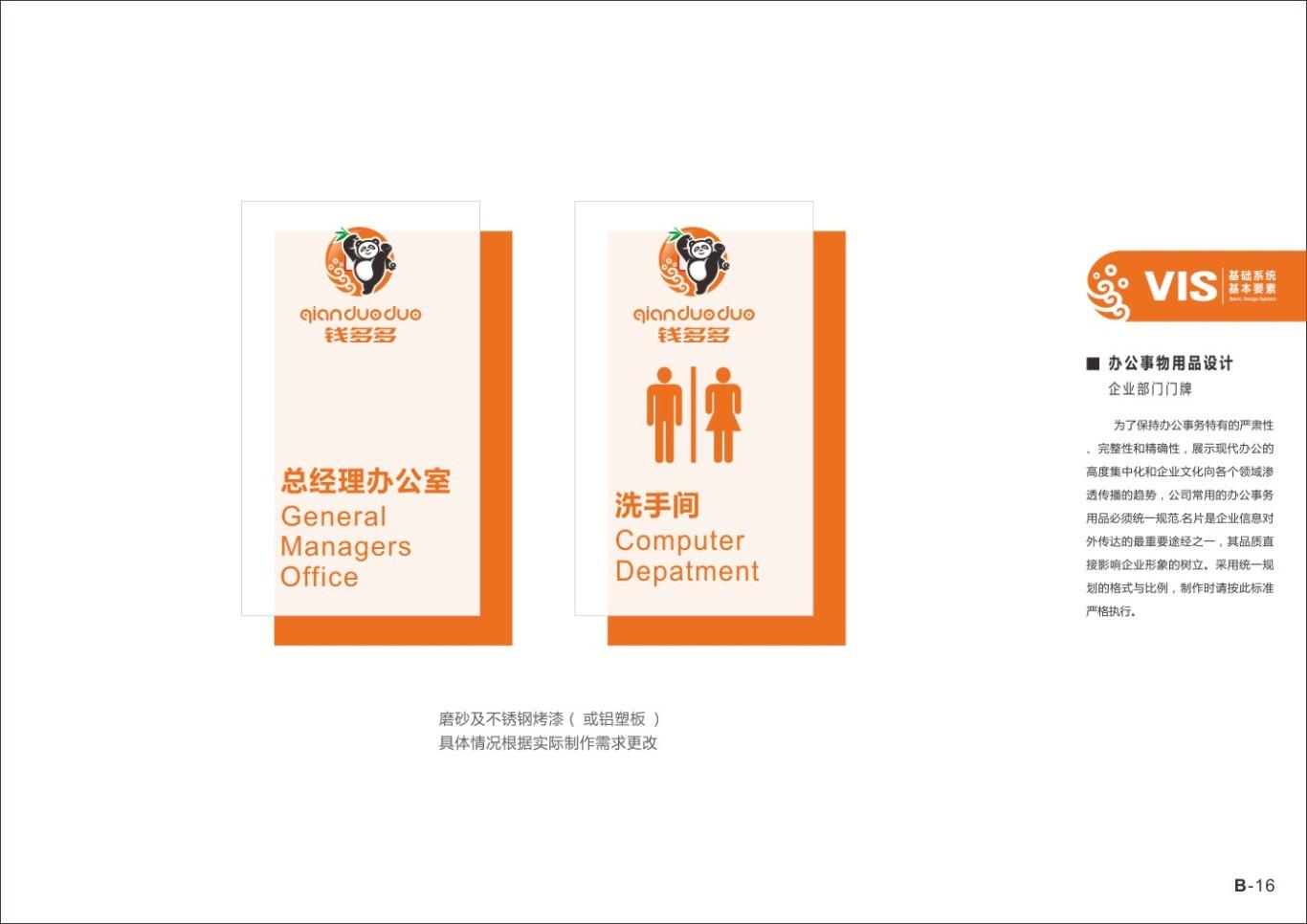 四川广融钱多多品牌及VI形象设计图32