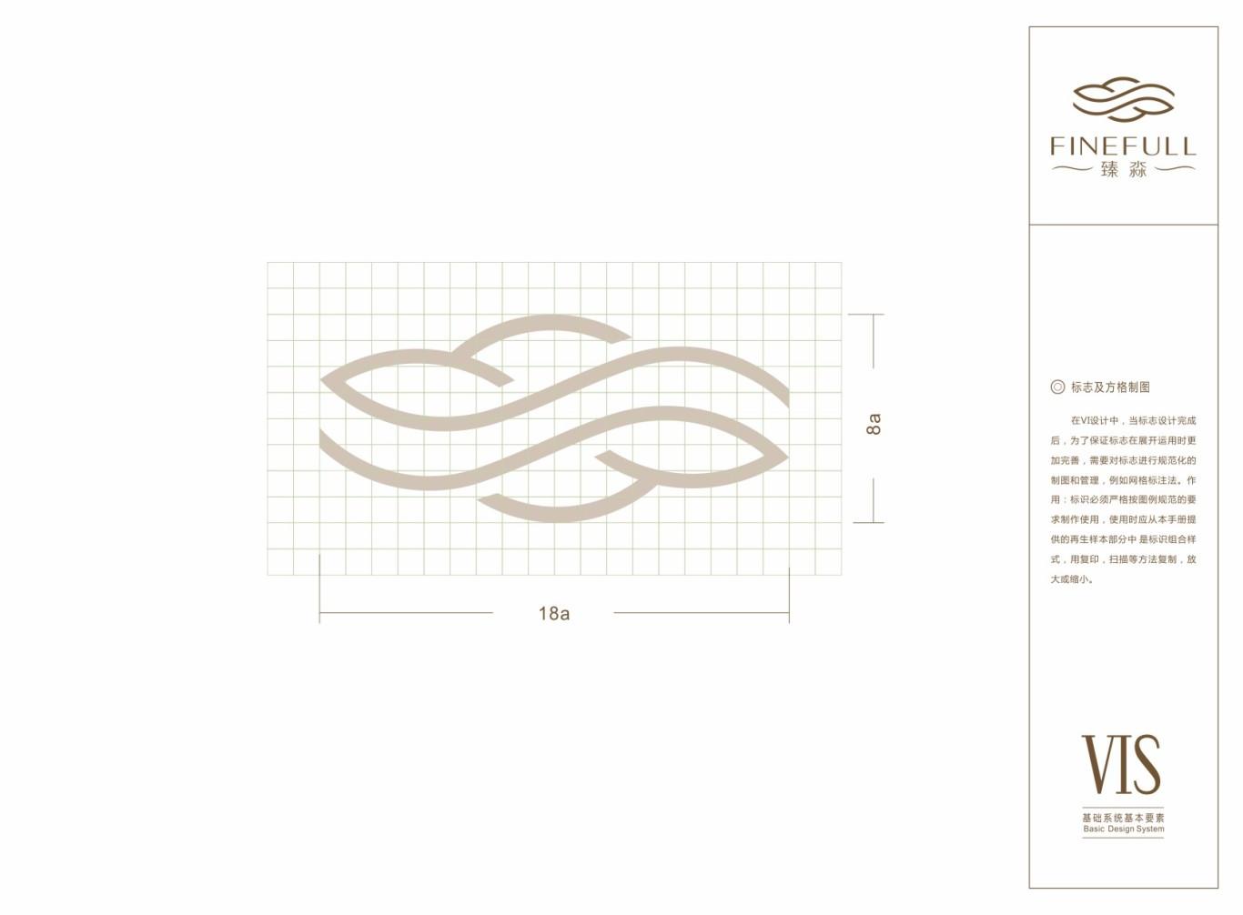 北京五星级FINEFULL-SPA水疗中心标志及VI设计图3