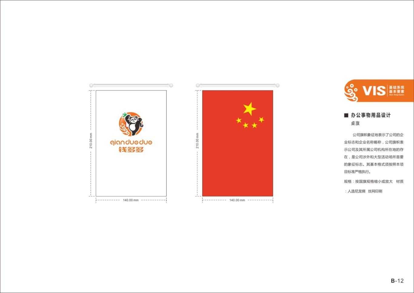 四川广融钱多多品牌及VI形象设计图28