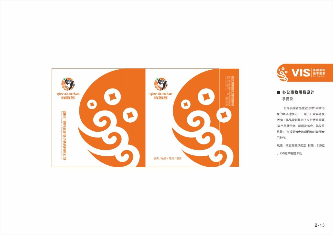 四川广融钱多多品牌及VI形象设计图29