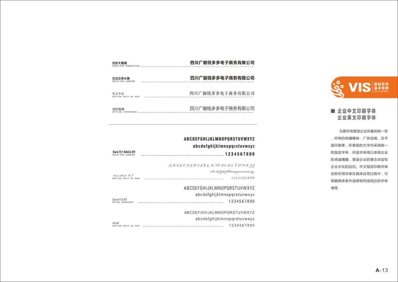 四川广融钱多多品牌及VI形象设计图15