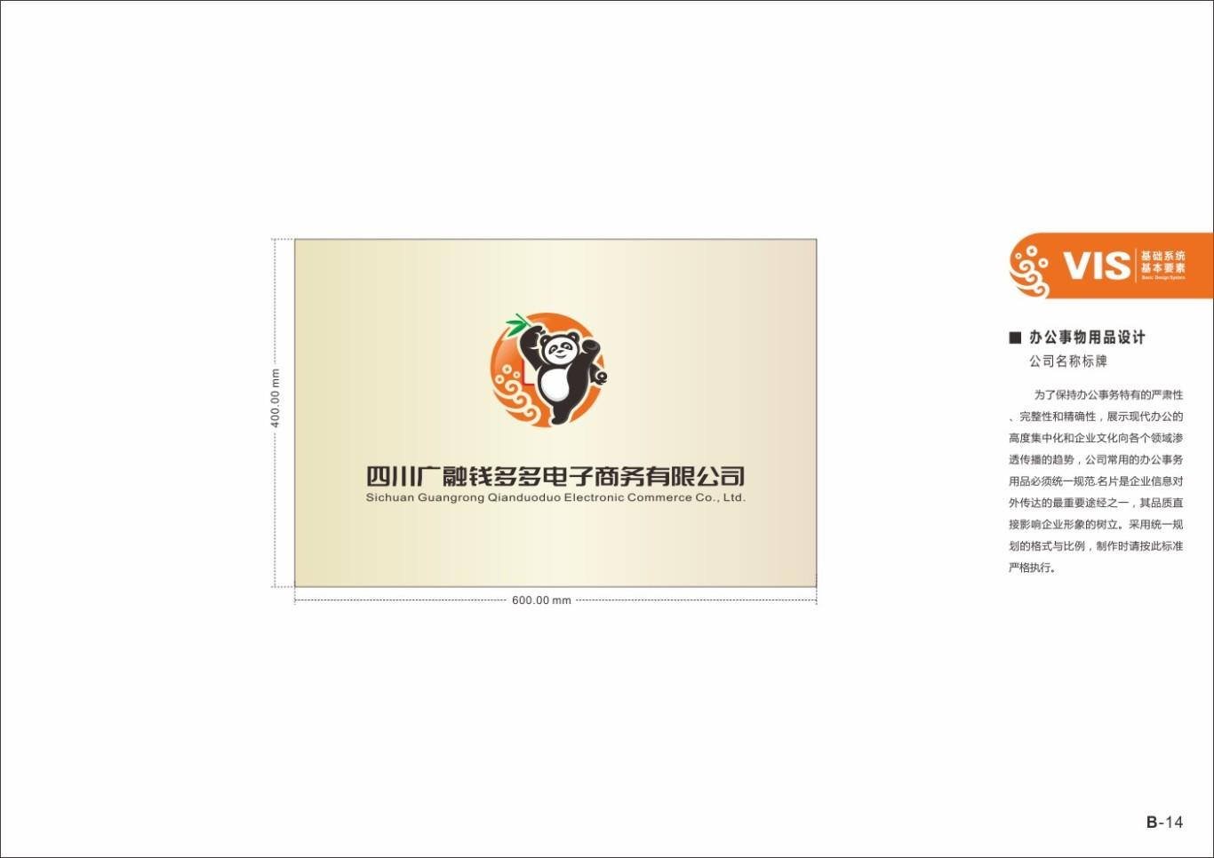 四川广融钱多多品牌及VI形象设计图30