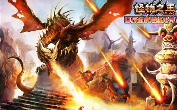 web游戏《怪物之王》