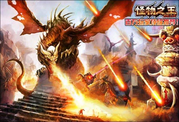 web游戲《怪物之王》圖0