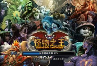 web游戲《怪物之王》圖2