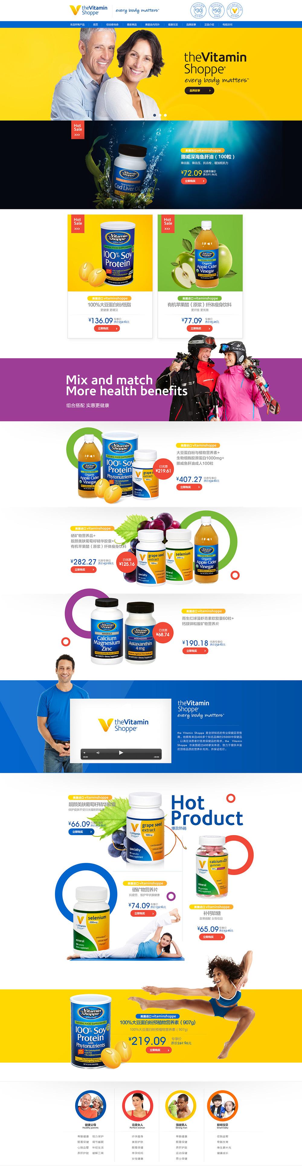 Vitamin Shoppe天猫店铺设计图0