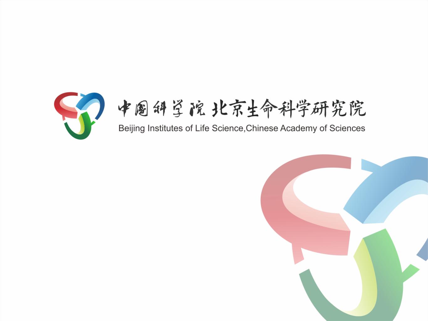 中国科学院 · 北京生命科学研究院图0