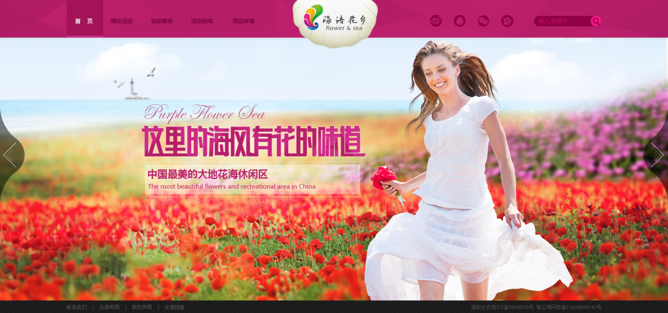 官方网站改版图0