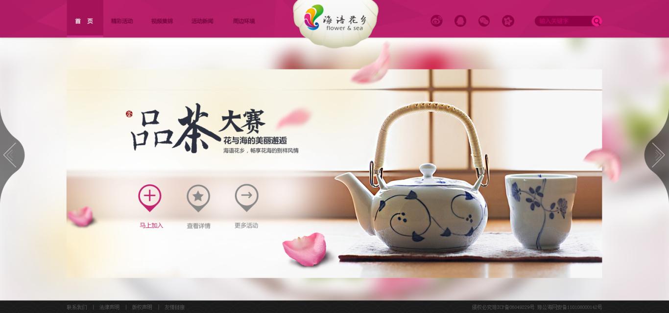 官方网站改版图1