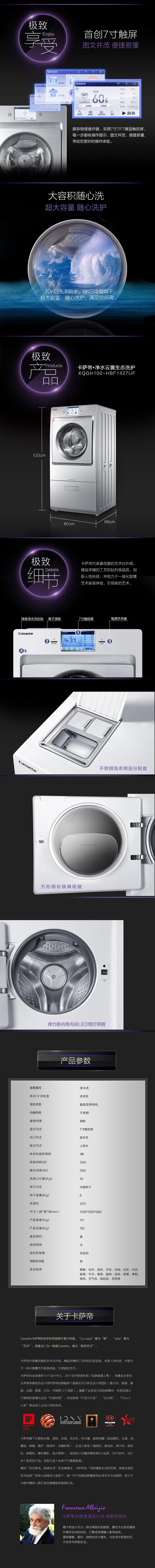 卡萨帝高端洗衣机——净水云裳图1