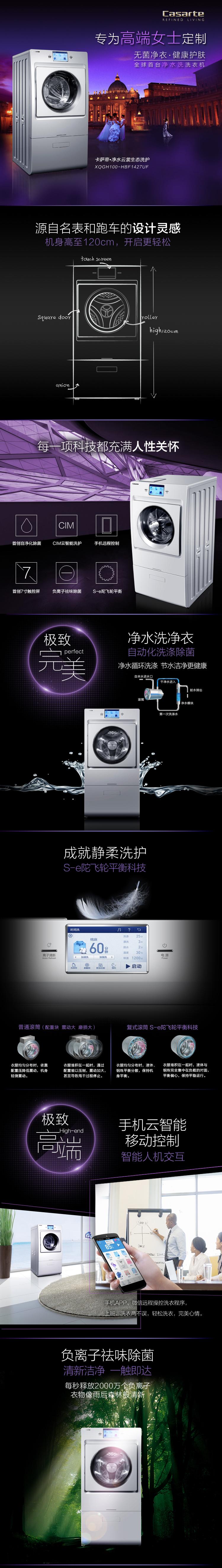 卡萨帝高端洗衣机——净水云裳图0