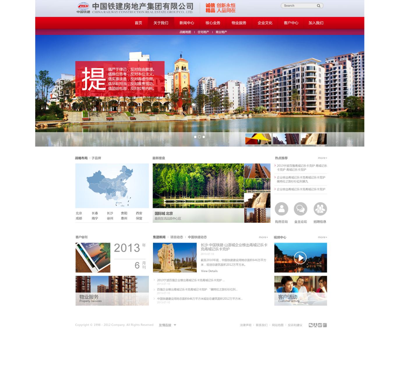 中国铁建地产图0