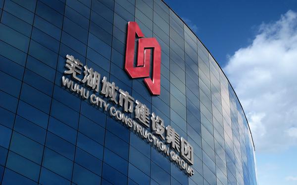 芜湖城市建设集团标志方案