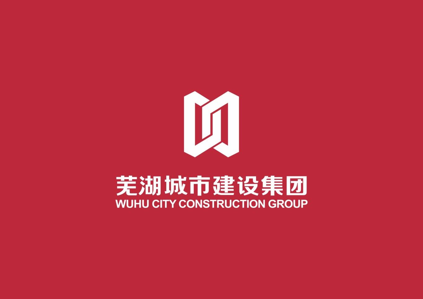 芜湖城市建设集团标志方案图2