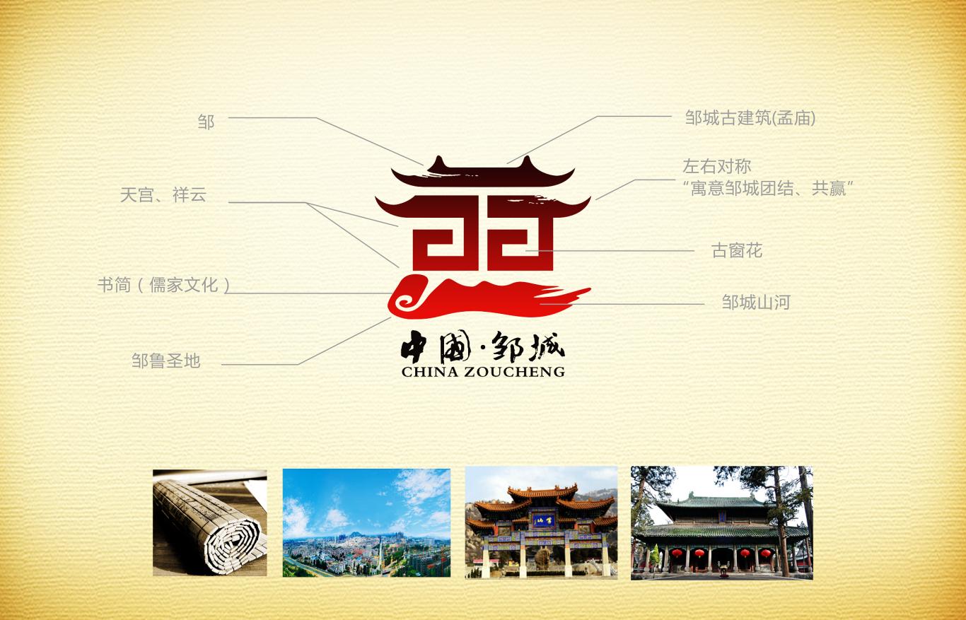 山东邹城城市标志设计图3