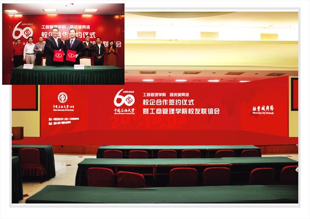 中国石油大学(北京)部分项目图2