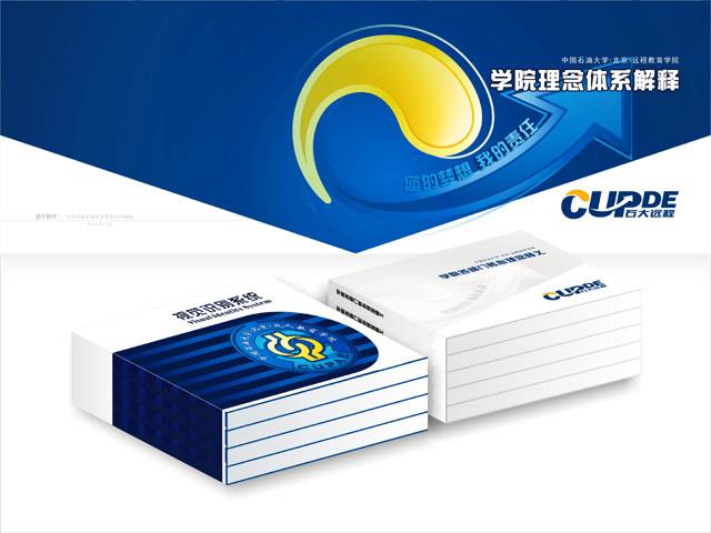 中国石油大学(北京)部分项目图3