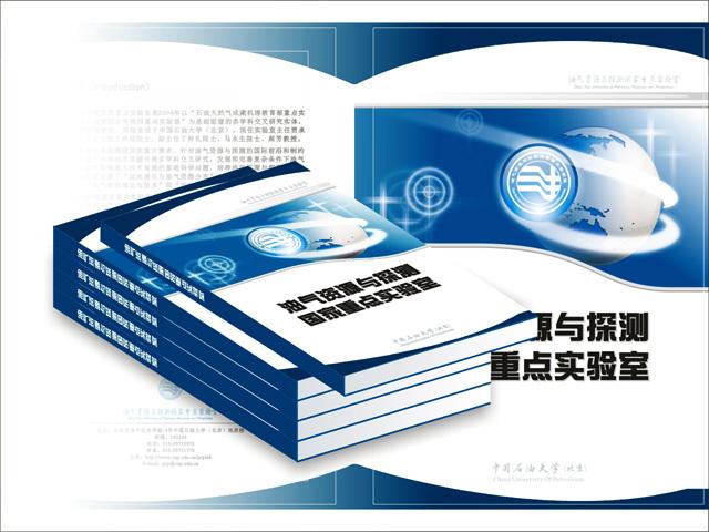 中国石油大学(北京)部分项目图5
