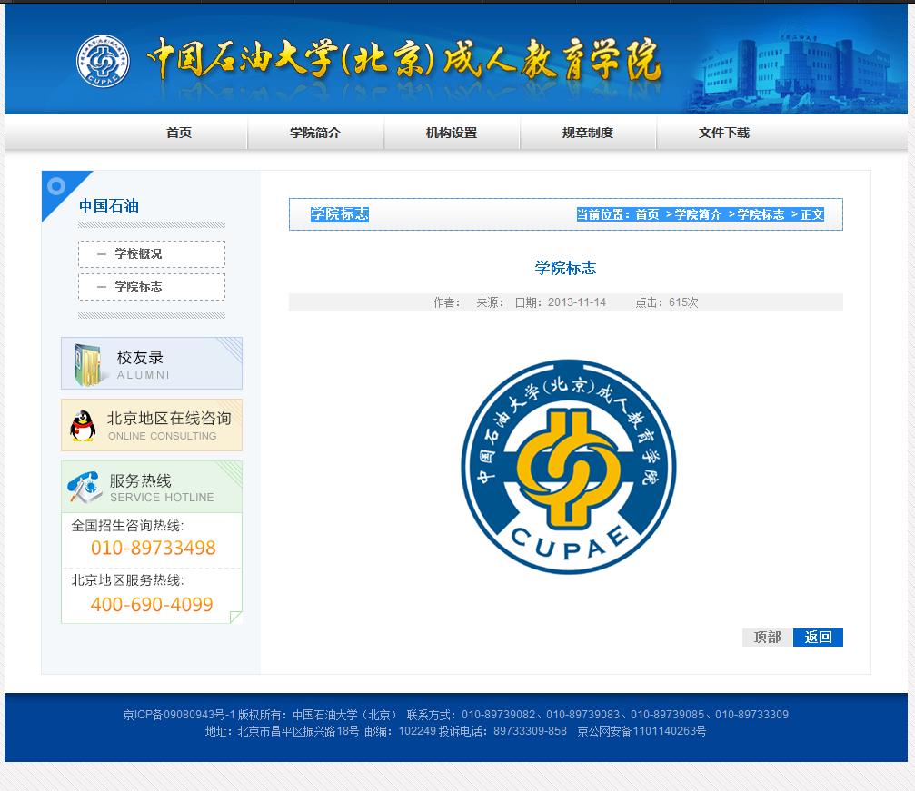 中国石油大学(北京)部分项目图6