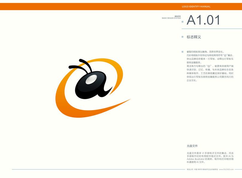 深圳行军蚁互联网金融服务有限公司图2