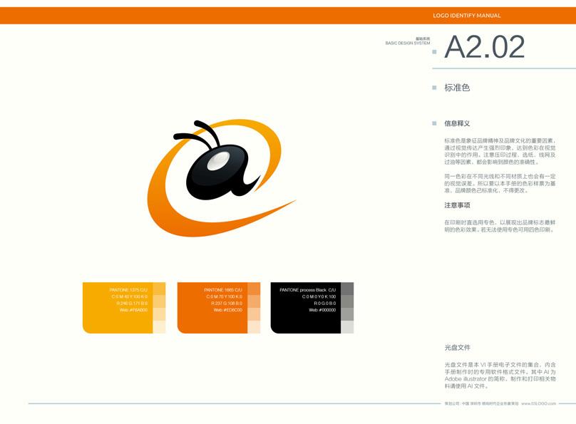 深圳行军蚁互联网金融服务有限公司图6